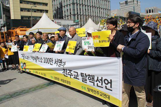 Các nhóm giáo hội họp báo hôm 10-4 tại Tòa nhà Gwanghwamun ở Seoul tuyên bố ủng hộ chiến dịch kiến nghị chính sách một nước Hàn Quốc phi nguyên tử. Ảnh: The Catholic Times of Korea